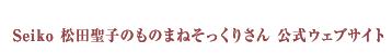 Seiko 松田聖子のものまねそっくりさん 公式ウェブサイト