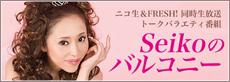 ニコ生&FRESH!同時生放送 トークバラエティ番組 Seikoのバルコニー