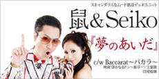 CD「夢のあいだ(鼠&Seiko)」